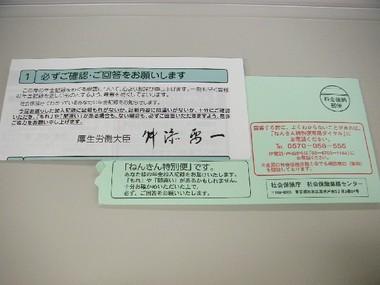 Tokubetu
