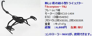 Scorpiontr