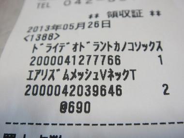 13052611