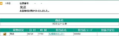 Kuro140625