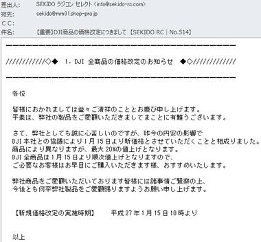 Sekido_dji