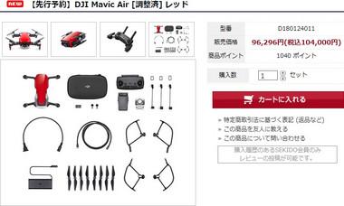Mavic_air4